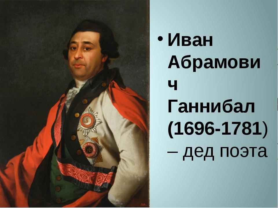 Иван Абрамович Ганнибал (1696-1781) – дед поэта