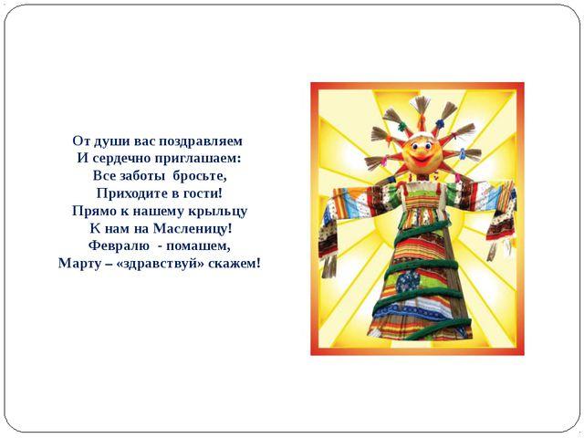 От души вас поздравляем И сердечно приглашаем: Все заботы бросьте, Приходите...
