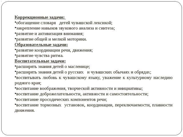 Коррекционные задачи: обогащение словаря детей чувашской лексикой; закреплен...