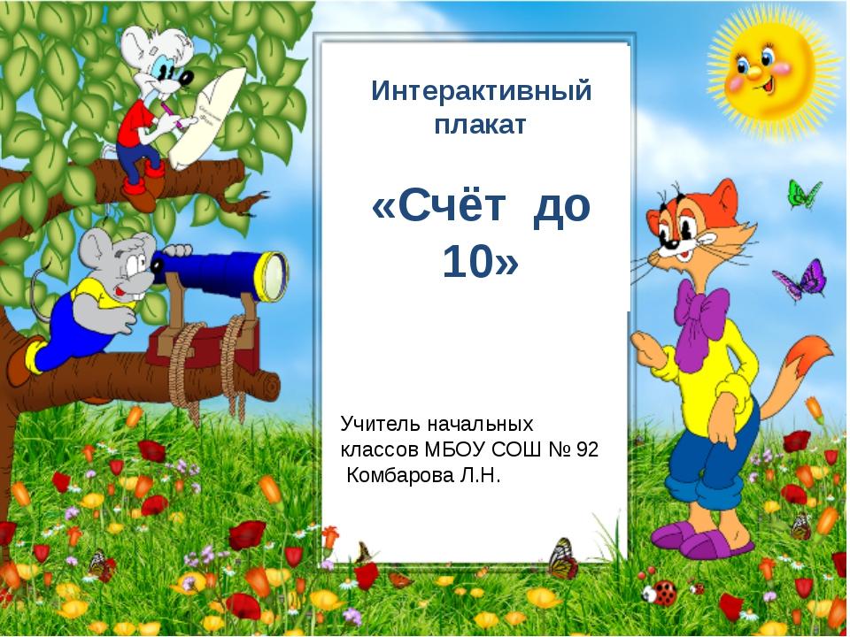 Интерактивный плакат «Счёт до 10» Учитель начальных классов МБОУ СОШ № 92 Ко...
