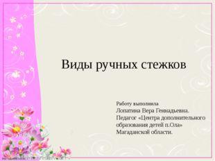 Виды ручных стежков Работу выполнила Лопатина Вера Геннадьевна. Педагог «Цен