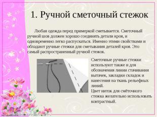 1. Ручной сметочный стежок Любая одежда перед примеркой сметывается. Сметочны