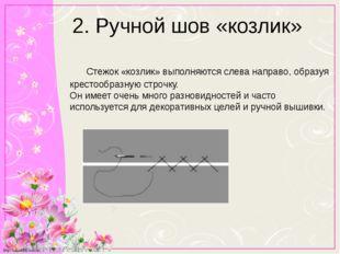 2. Ручной шов «козлик» Стежок «козлик» выполняются слева направо, образуя кре