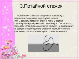 3.Потайной стежок Потайными стежками соединяют подкладку с изделием и подшива