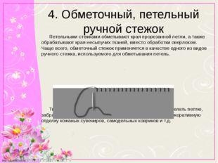 4. Обметочный, петельный ручной стежок Петельными стежками обметывают края пр