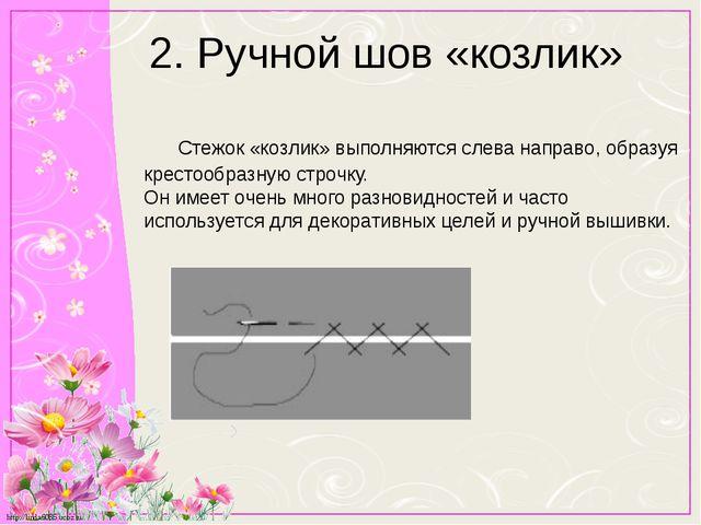 2. Ручной шов «козлик» Стежок «козлик» выполняются слева направо, образуя кре...