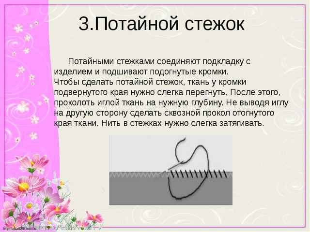 3.Потайной стежок Потайными стежками соединяют подкладку с изделием и подшива...