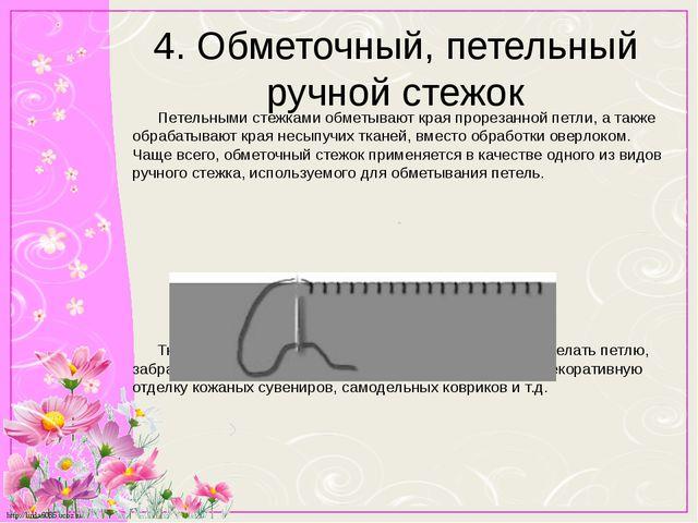 4. Обметочный, петельный ручной стежок Петельными стежками обметывают края пр...