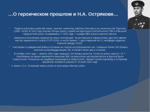 …О героическом прошлом и Н.А. Острякове… Родился в Москве в рабочей семье, ок