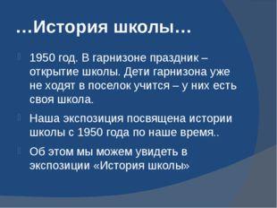 …История школы… 1950 год. В гарнизоне праздник – открытие школы. Дети гарнизо