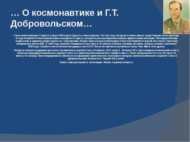 … О космонавтике и Г.Т. Добровольском… Советский космонавт. Родился 1 июня 19...