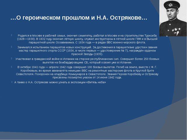 …О героическом прошлом и Н.А. Острякове… Родился в Москве в рабочей семье, ок...