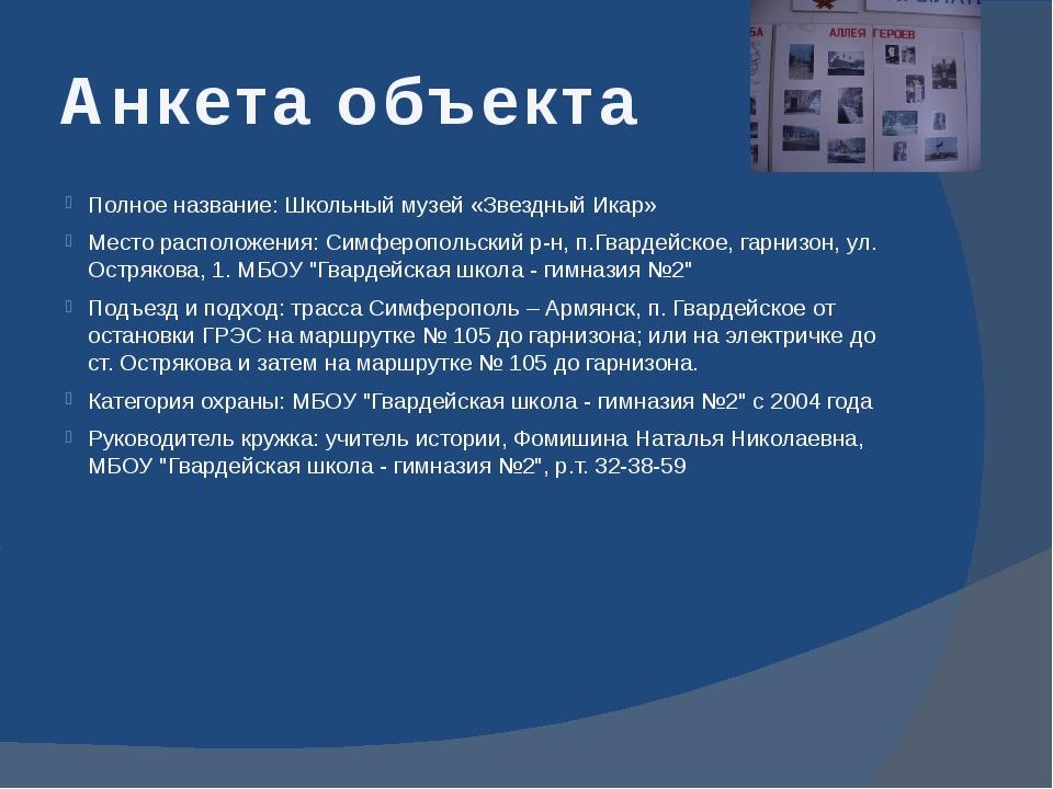 Анкета объекта Полное название: Школьный музей «Звездный Икар» Место располож...
