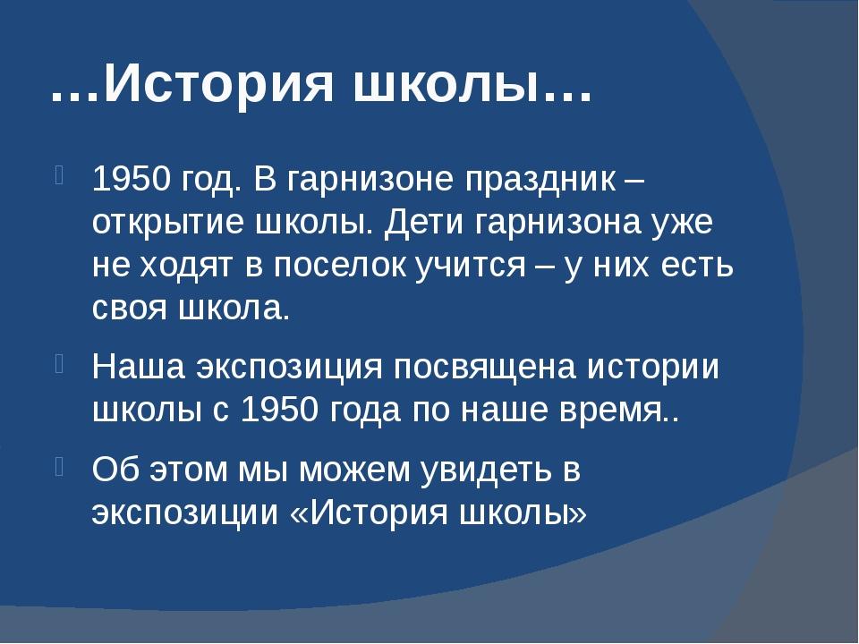 …История школы… 1950 год. В гарнизоне праздник – открытие школы. Дети гарнизо...