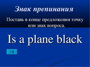 Знак препинания Поставь в конце предложения точку или знак вопроса. Is a plan