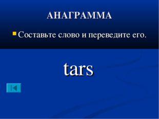 АНАГРАММА Составьте слово и переведите его. tars