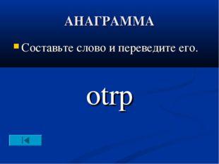 АНАГРАММА Составьте слово и переведите его. otrp