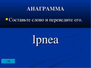 АНАГРАММА Составьте слово и переведите его. lpnea