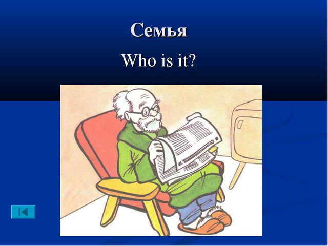 Семья Who is it?