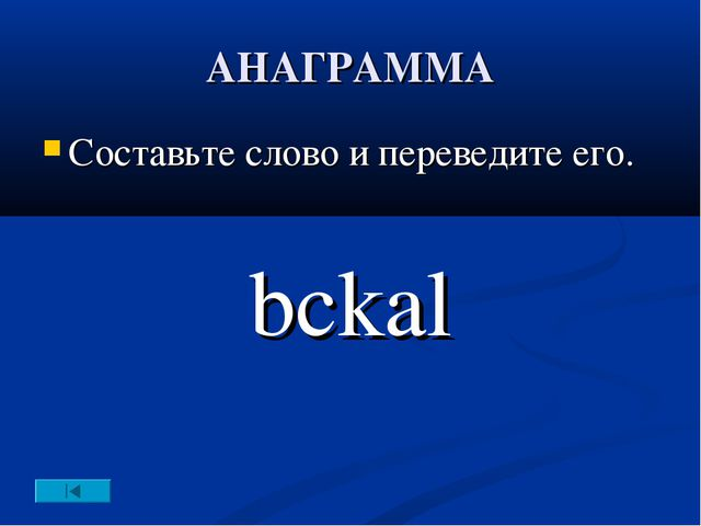 АНАГРАММА Составьте слово и переведите его. bckal