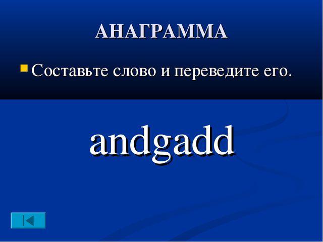 АНАГРАММА Составьте слово и переведите его. andgadd