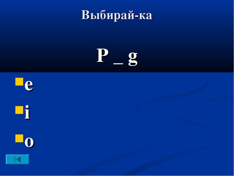 Выбирай-ка P _ g e i o