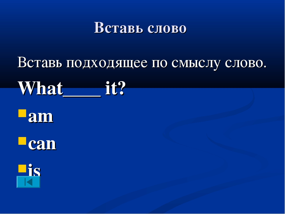 Вставь слово Вставь подходящее по смыслу слово. What____ it? am can is