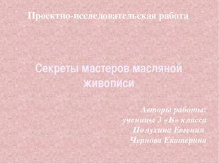 Секреты мастеров масляной живописи Проектно-исследовательская работа Авторы