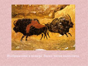 Изображения в пещере Ласко эпохи палеолита