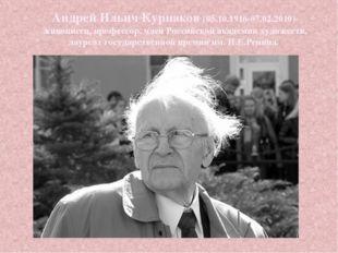 Андрей Ильич Курнаков (05.10.1916-07.02.2010)- живописец, профессор, член Рос