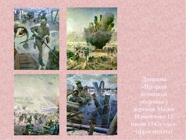 Диорама «Прорыв немецкой обороны у деревни Малое Измайлово 12 июня 1943года»....