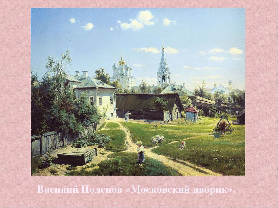 Василий Поленов «Московский дворик».