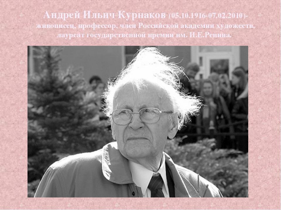 Андрей Ильич Курнаков (05.10.1916-07.02.2010)- живописец, профессор, член Рос...