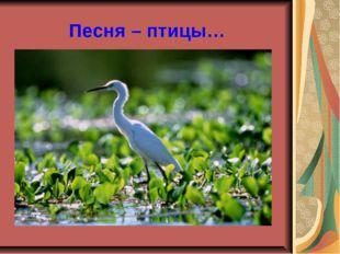 Песня – птицы…