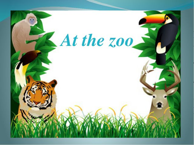 At the zoo Подготовила учитель МКОУ Яменская СОШ Морозова Юлия Владимировна