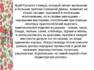 Край Русского Севера, который питает маленькие и большие притоки Северной Дви