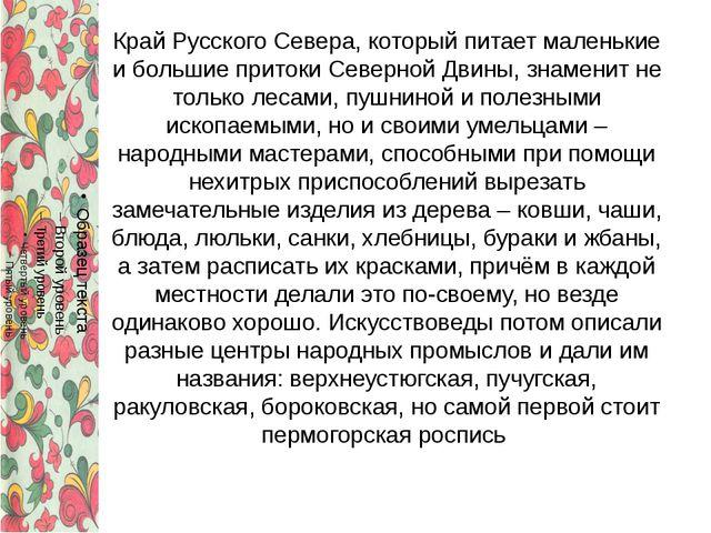 Край Русского Севера, который питает маленькие и большие притоки Северной Дви...