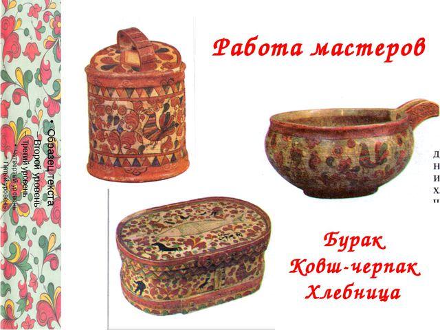 Работа мастеров Бурак Ковш-черпак Хлебница