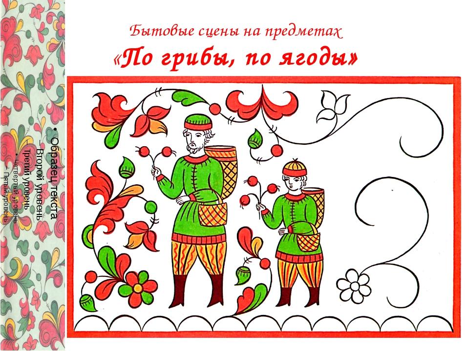 Бытовые сцены на предметах «По грибы, по ягоды»
