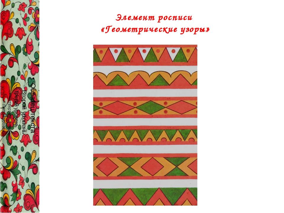Элемент росписи «Геометрические узоры»