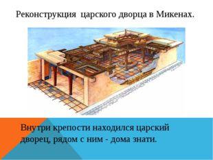 Реконструкция царского дворца в Микенах. Внутри крепости находился царский д