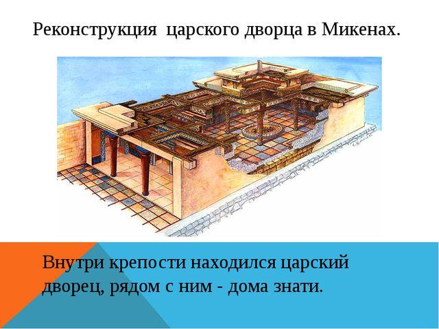 Реконструкция царского дворца в Микенах. Внутри крепости находился царский д...