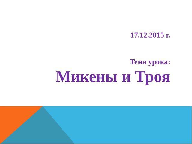 17.12.2015 г. Тема урока: Микены и Троя