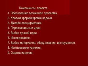 Компоненты проекта. 1. Обоснование возникшей проблемы. 2. Краткая формулиров