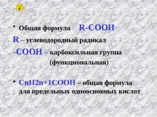 Общая формула R-СООН R – углеводородный радикал -СООН – карбоксильная группа