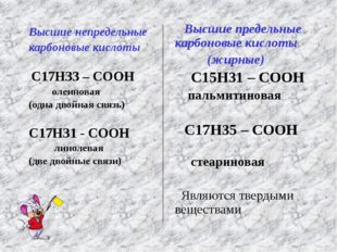 Высшие непредельные карбоновые кислоты С17Н33 – СООН олеиновая (одна двойная