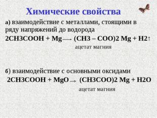 Химические свойства а) взаимодействие с металлами, стоящими в ряду напряжений
