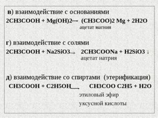 в) взаимодействие с основаниями 2СН3СООН + Mg(ОН)2 (СН3СОО)2 Mg + 2Н2О ацета