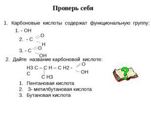 Проверь себя Карбоновые кислоты содержат функциональную группу: - ОН  2. - С