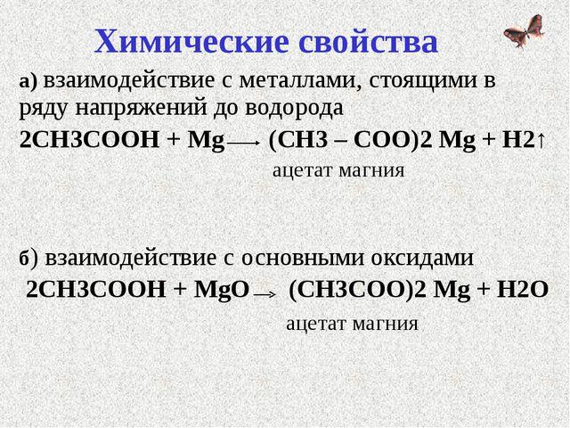 Химические свойства а) взаимодействие с металлами, стоящими в ряду напряжений...
